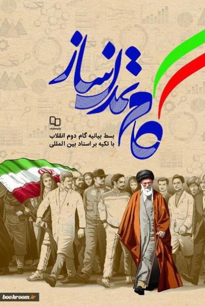 نگاهی به «گام تمدن ساز»؛ بسط بیانیه گام دوم انقلاب با تکیه بر اسناد بین المللی