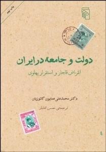 دولت و جامعه در ایران: انقراض قاجار و استقرار پهلوی