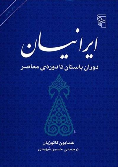 ایرانیان: دوران باستان تا دوره معاصر