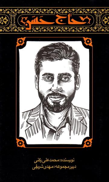 مهاجران 2: حاج حسن
