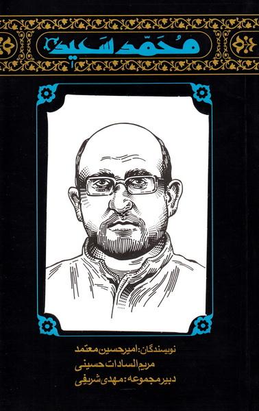 مهاجران 5: محمدسعید