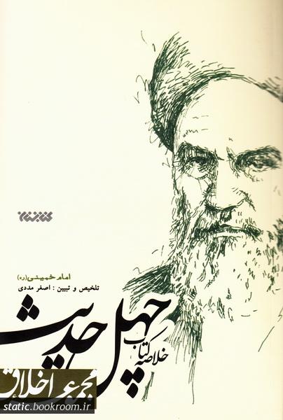 خلاصه کتاب چهل حدیث امام خمینی (ره)