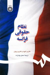نظام حقوقی فرانسه