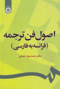 اصول فن ترجمه (فرانسه به فارسی)