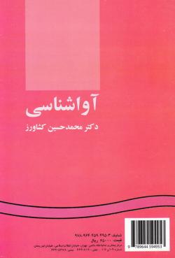 آواشناسی A practical course of English phonetics and phonology
