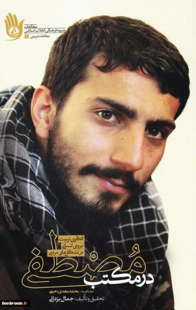 روایتی متفاوت از زندگی شهید مصطفی صدرزاده