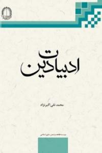 ادبیات دین