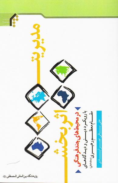 مدیریت اثربخش در محیط های چند فرهنگی با رویکرد دینی و دیدگاه های مقام معظم رهبری (مدظله العالی)