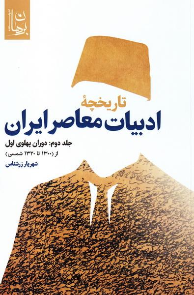 تاریخچه ادبیات معاصر ایران - جلد دوم: دوران پهلوی اول (از 1300 تا 1320 هجری شمسی)