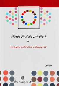 کندوکاو فلسفی برای کودکان و نوجوانان - جلد سوم