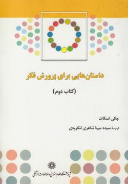 داستان هایی برای پرورش فکر - کتاب دوم