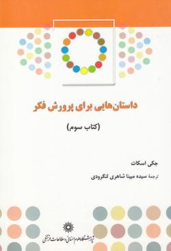 داستان هایی برای پرورش فکر - کتاب سوم