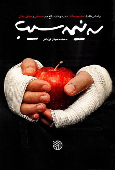 سه نیمه سیب: بر اساس خاطرات خدیجه شاد؛ مادر شهیدان مدافع حرم مصطفی و مجتبی بختی