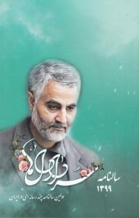 سالنامه سردار دلها 1399