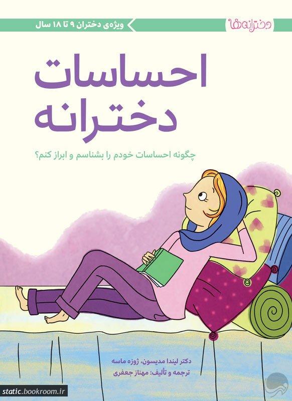 احساسات دخترانه: چگونه احساسات خودم را بشناسم و ابراز کنم؟