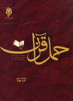 حمل قرآن: پژوهشی در روش شناسی تعلیم و تحفیظ قرآن مجید