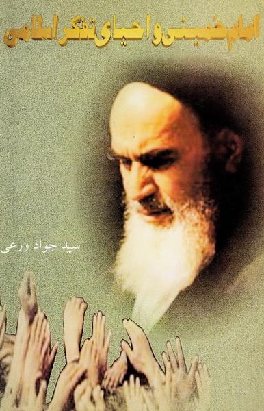 امام خمینی (ره) و احیای تفکر اسلامی