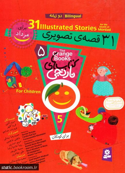 کتابهای نارنجی: 31 قصه تصویری برای مرداد (مجموعه پنجم دو زبانه)