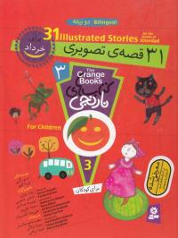کتابهای نارنجی: 31 قصه تصویری برای خرداد (مجموعه سوم دو زبانه)