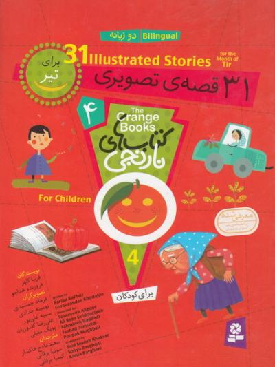 کتابهای نارنجی: 31 قصه تصویری برای تیر (مجموعه چهارم دو زبانه)