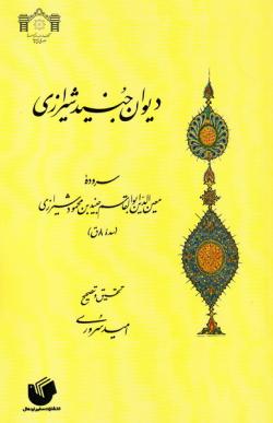 دیوان جنید شیرازی