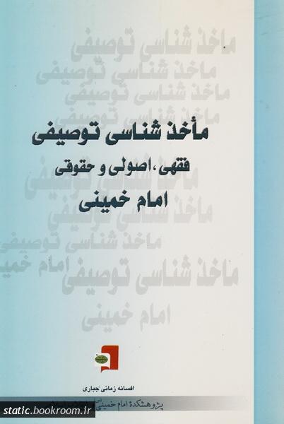 ماخذشناسی توصیفی فقهی، اصولی و حقوقی امام خمینی (س)