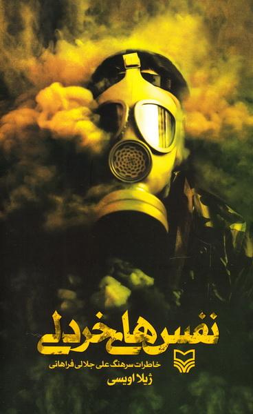 نفس های خردلی: خاطرات سرهنگ علی جلالی فراهانی