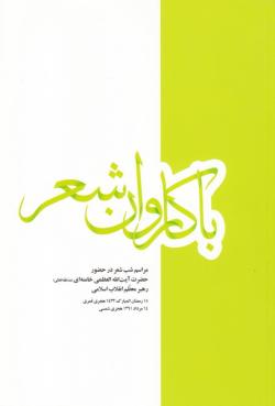 با کاروان شعر: مراسم شب شعر در حضور رهبر معظّم انقلاب اسلامی 15 رمضان 1433 مرداد 1391 همراه با سی دی