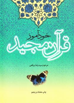 خودآموز قرآن مجید