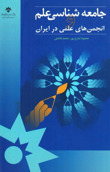 جامعه شناسی علم و انجمن های علمی در ایران
