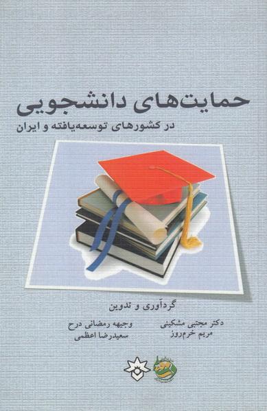 حمایت های دانشجویی در کشور های توسعه یافته و ایران