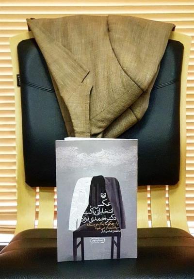 «عکس انتخاباتی سرشار با کت دکتر احمدی نژاد» چاپ شد