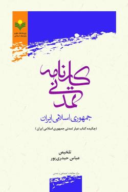کارنامه تمدنی جمهوری اسلامی ایران: چکیده کتاب عیار تمدنی جمهوری اسلامی ایران
