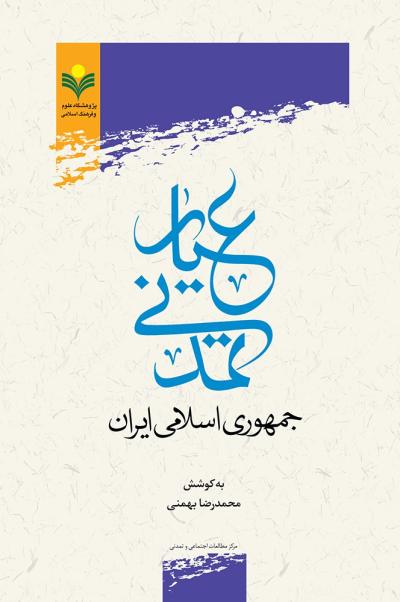 عیار تمدنی جمهوری اسلامی ایران