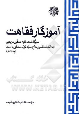 آموزگار فقاهت: سرگذشت فقیه مدقق مرحوم آیه الله العظمی حاج سید محمد محقق داماد (م 1388ق)