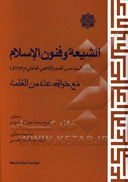 الشیعه و فنون الاسلام