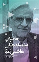 خاطرات سید مصطفی هاشمی طبا