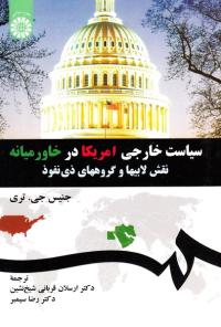 سیاست خارجی امریکا در خاورمیانه: نقش لابیها و گروه های ذی نفوذ