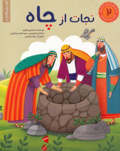 داستان های پیامبران برای کودکان (6 جلد در یک مجلد)