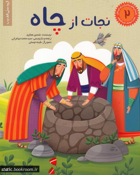 داستان های پیامبران برای کودکان (شش جلد در یک مجلد)