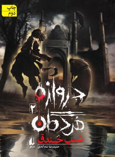 دروازه مردگان 2: شب خندق