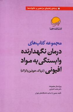 مجموعه کتاب های درمان نگهدارنده وابستگی به مواد افیونی (دوره 7 جلدی)