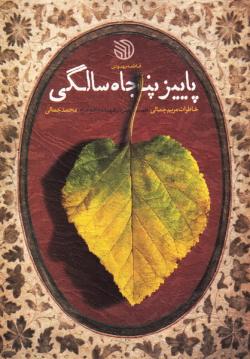 پاییز پنجاه سالگی: خاطرات مریم جمالی همسر سردار شهید مدافع حرم محمد جمالی
