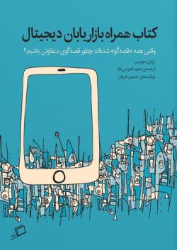 کتاب همراه بازاریابان دیجیتال