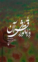 دراماتورژی قرآن در آثار هنری حسین نوری
