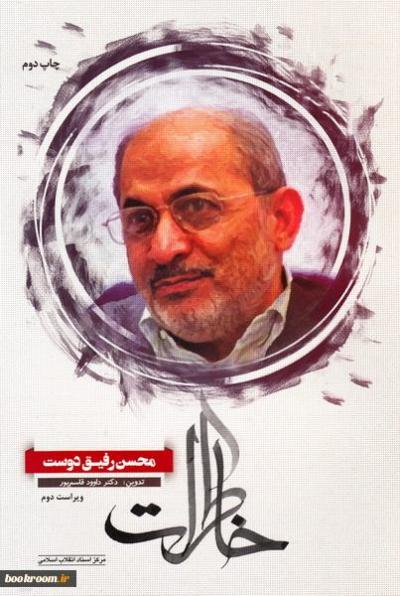خاطرات محسن رفیق دوست روانه بازار نشر شد
