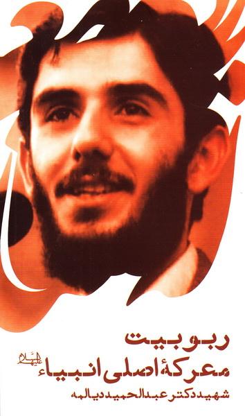 ربوبیت: معرکه اصلی انبیاء (ع)؛ سخنرانی شهید دکتر عبدالحمید دیالمه