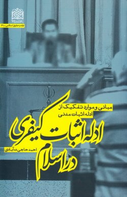 ادله اثبات کیفری در اسلام: مبانی و موارد تفکیک از ادله اثبات مدنی