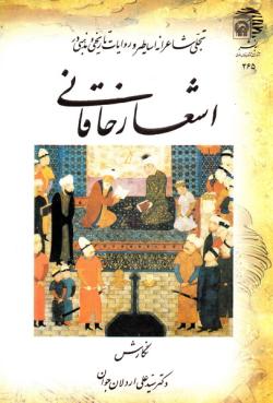 تجلی شاعرانه اساطیر و روایات تاریخی و مذهبی در اشعار خاقانی
