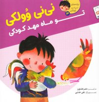 ترانه های نی نی وولکی 3: تو ماه مهد کودکی